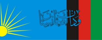 ودان افغانستان
